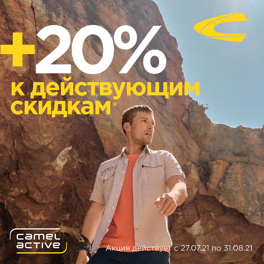 Акция!!! +20% дополнительно к действующим скидкам. - kiev.karavan.com.ua