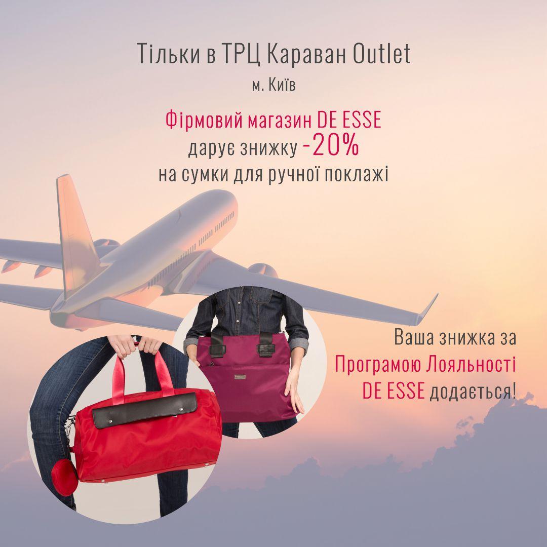 Фірмовий магазин DE EESE дарує знижку -20% на сумки для ручної поклажі. - kiev.karavan.com.ua