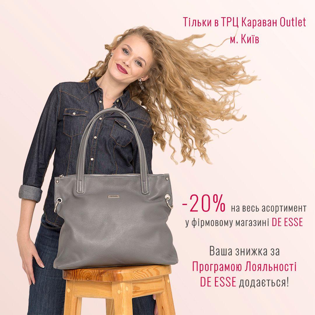 -20% на весь асортимент в фірмовому магазині De esse - kiev.karavan.com.ua