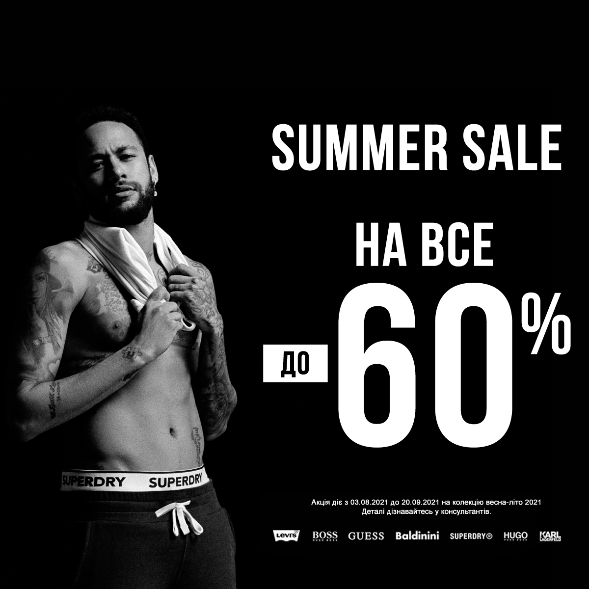 Summer Sale в Ultrashop!  - kiev.karavan.com.ua