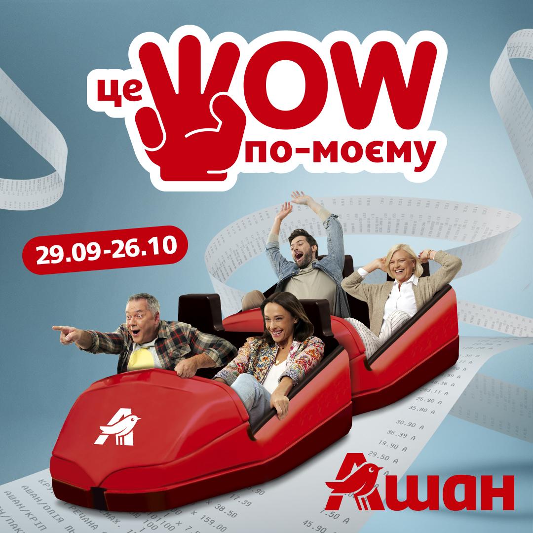WOW до -50% на безліч товарів з 29.09-26.10 - kiev.karavan.com.ua