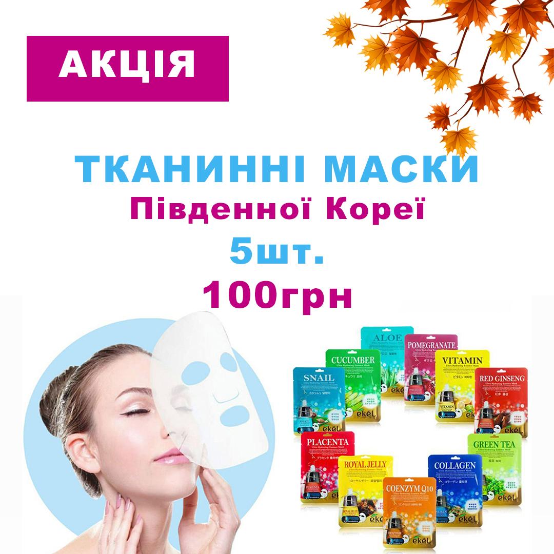 Сім'я Аптек FARMACIA дарує акцію: 5 шт. масок від корейського бренду EKEL всього за 100грн - kiev.karavan.com.ua