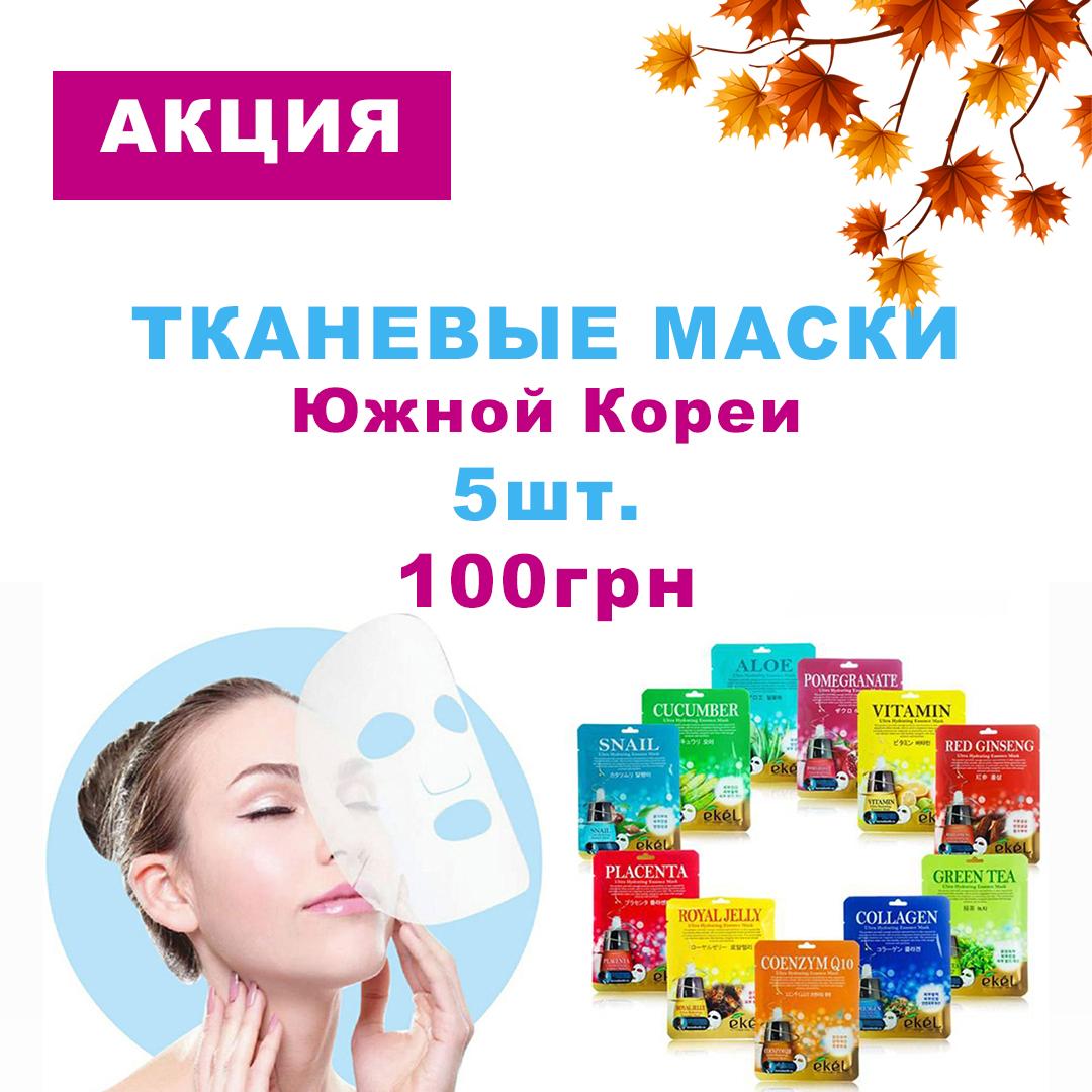 Как быстро увлажнить кожу, насытить ее полезными компонентами и вернуть цветущий вид?   - kiev.karavan.com.ua