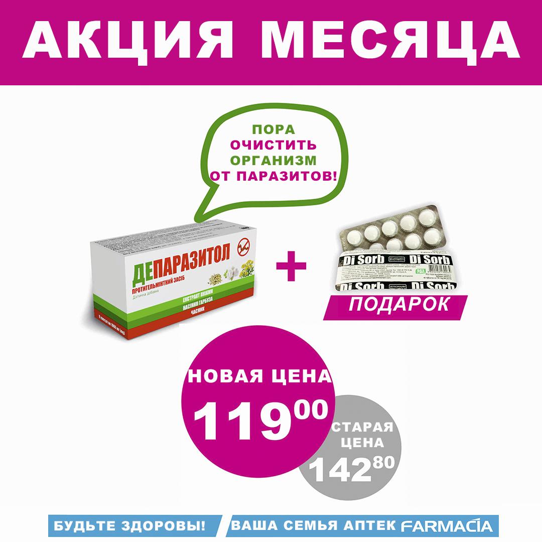 Помогаю очистить организм вот паразитов!  - kiev.karavan.com.ua