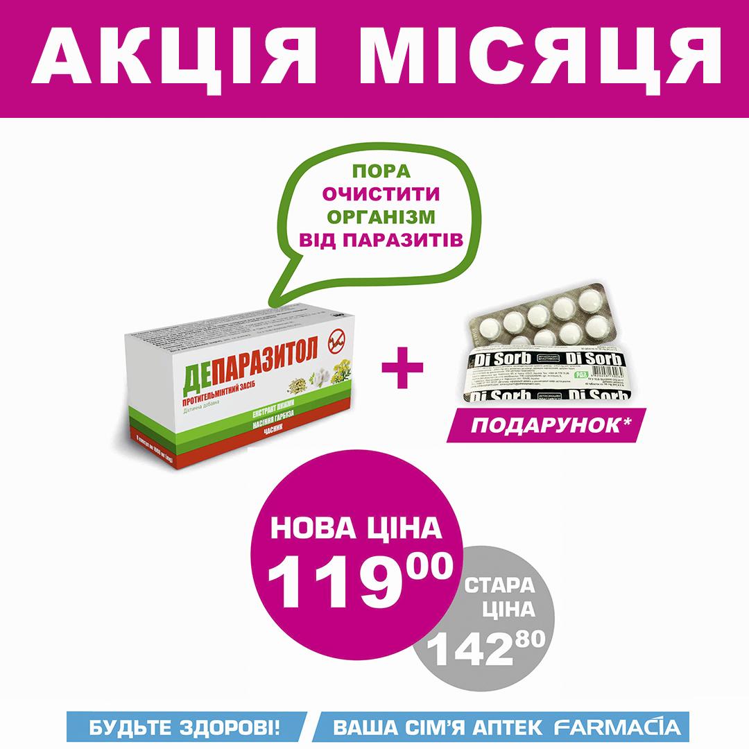 Допомагаю очистити організм від паразитів!  - kiev.karavan.com.ua