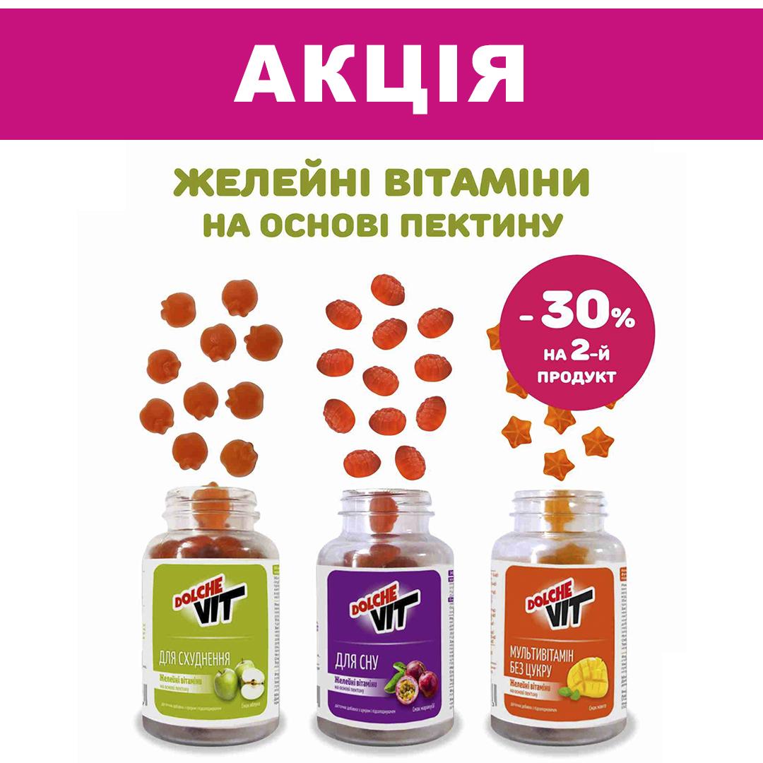 Смачні ціни на желейні вітаміни в Сім'ї Аптек FARMACIA: -30% на другу упаковку!   - kiev.karavan.com.ua
