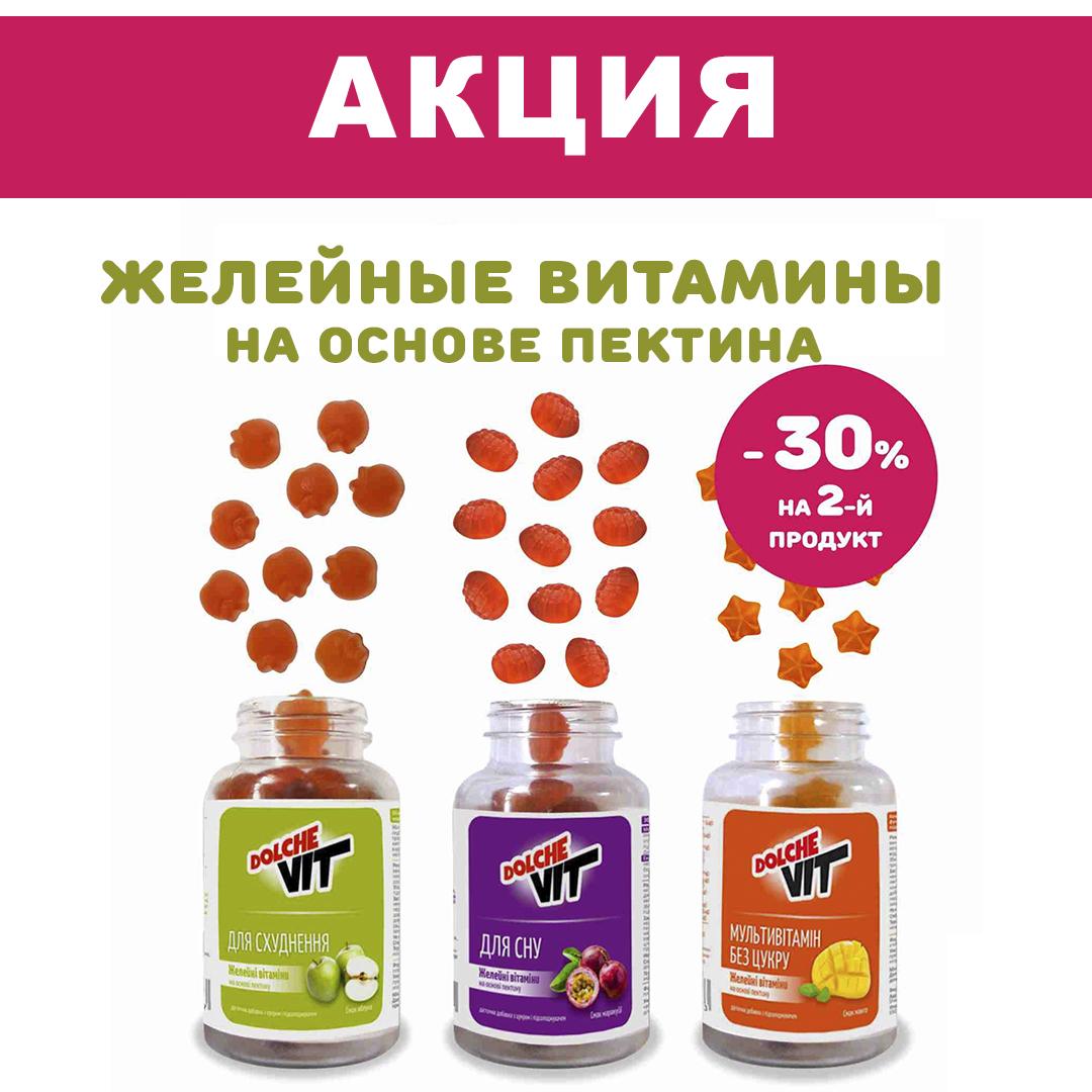 Вкусные цены на желейные витамины в Семье Аптек FARMACIA: -30% на вторую упаковку! - kiev.karavan.com.ua