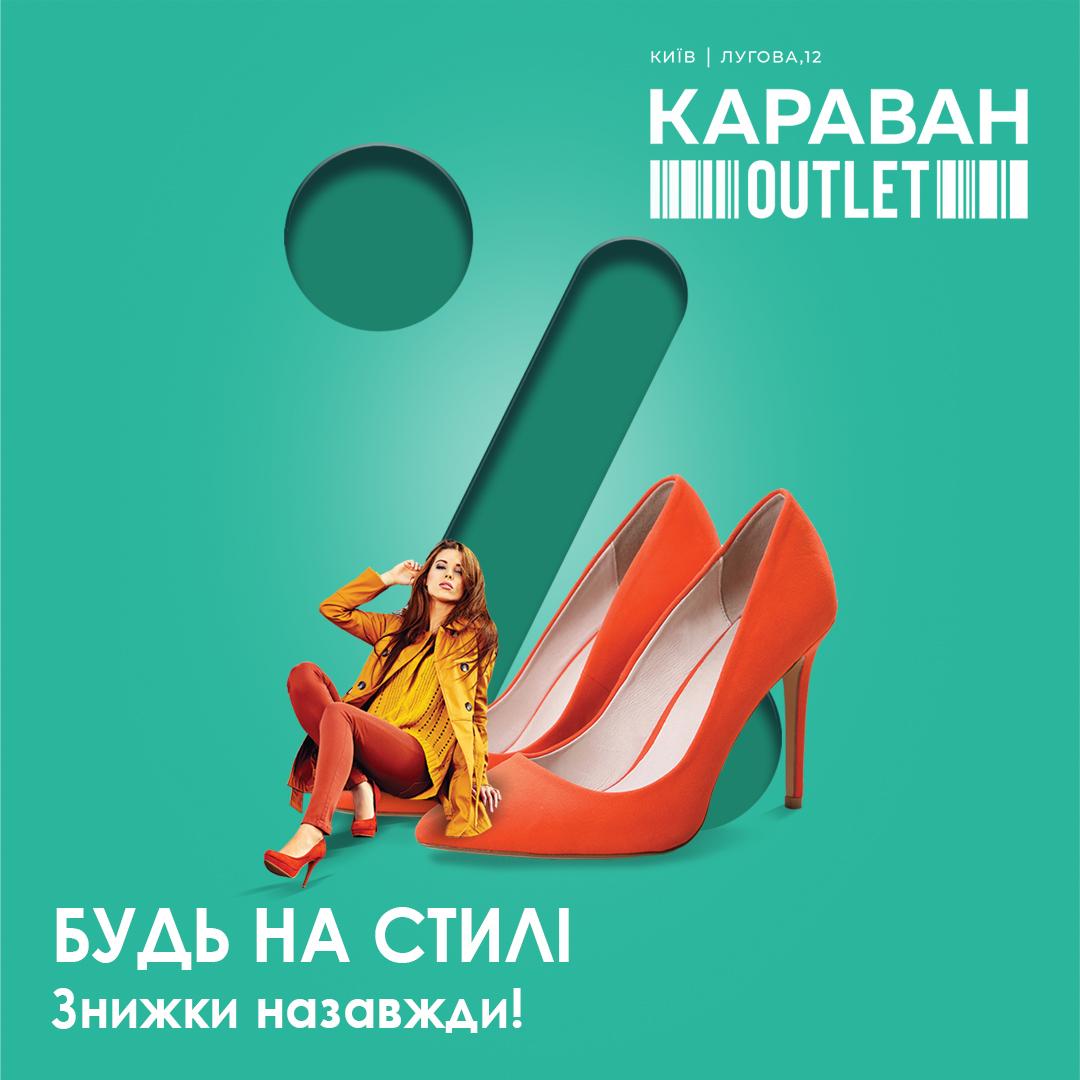Будь на стилі з Караван - kiev.karavan.com.ua