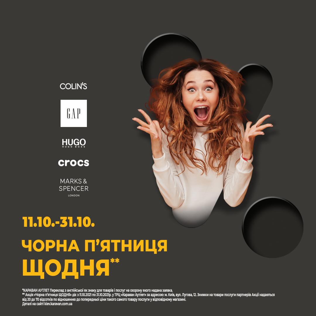 Чорна п'ятниця щодня - kiev.karavan.com.ua